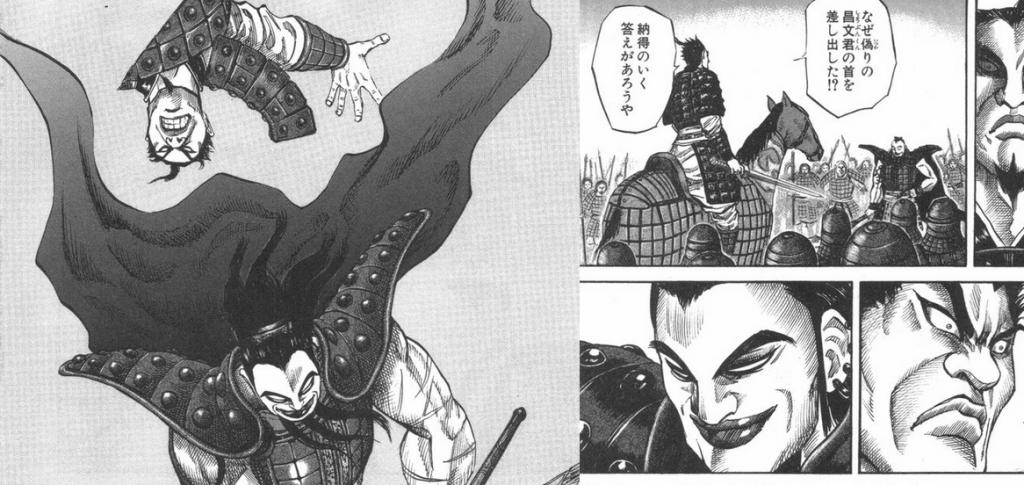 王騎vs魏興