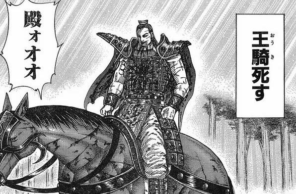 王騎の最期